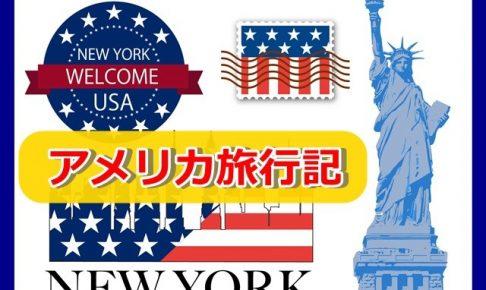 アメリカ旅行記
