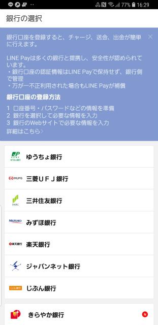 LINE Pay 外貨両替